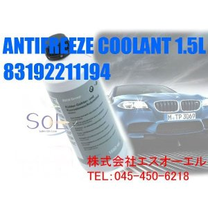 BMW アンチフリーズクーラント(LLC/冷却水) 1.5L 純正品 83192211194 83192211191 83519407862 81229407454|solltd2