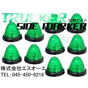 トラック バス ダンプ デコトラ レッカー車 積載車等(24V大型車用) LEDサイドマーカーランプ ダイヤモンドカット加工 グリーン 緑 10個|solltd2