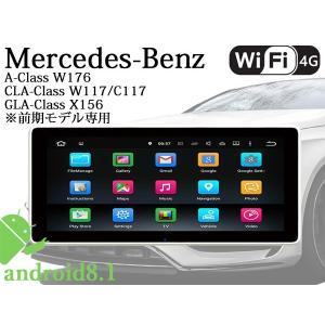 ベンツ Aクラス W176 CLAクラス W117 C117 GLAクラス X156 前期モデル専用...