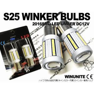 三菱 ミラージュ A03A A05A S25 BAU15S 1156 150°12V ハイフラ防止抵抗内蔵 高輝度 LEDウインカーバルブ シングル 66SMD アンバー 2個|solltd2