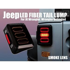 JEEP ジープ JK ラングラー アンリミテッド ファイバーテールランプ スモーク 左右セット|solltd2