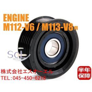 ベンツ W220 W221 W639 ベルトテンションプーリー S320 S350 S430 S500 S55 V350 0002020919|solltd