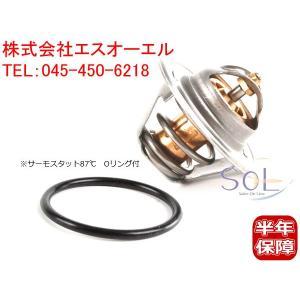 AUDI A6 (4A C4 4B C5) TT (8N3 8N9) サーモスタット 87℃ Oリング付 050121113C|solltd