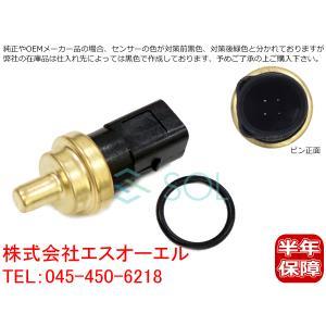 AUDI A2(8Z0) A3(8L1) A4(8D2 8D5 B5 8E2 8E5 B6 8H7 8HE B7) 水温センサー+Oリング付(N90316802) 059919501A 078919501C|solltd
