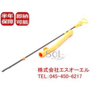AUDI A3 (8L1) TT (8N3 8N9) オイルレベルゲージセット(エンジンオイルディップスティック+ガイドパイプ) 06A115611Q 06A103663B|solltd