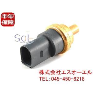 ポルシェ カイエン (955) ボクスター (987) ケイマン (987) 水温センサー テンプセンサー 95510612500|solltd