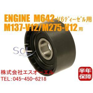 ベンツ W220 W221 R230 ベルトテンショナー ガイドプーリー S600 S65 SL600 SL65 1372020119 6422001070|solltd