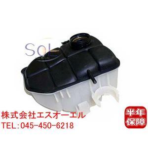 ベンツ W203 ラジエター エクスパンションタンク リザーバータンク C180 C200 C230 C240 C280 C320 C55 2035000049|solltd