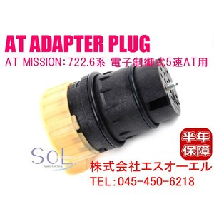 ベンツ W202 W203 W204 ATミッションプラグソケット 722.6系 電子制御式5速AT用 C180 C200 C230 C240 C250 C280 C320 C32 C55 2035400253|solltd