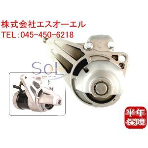 NISSAN ニッサン セレナ(PC24 TC24 TNC24) リバティ(RM12 RNM12) プリメーラ(TP12) スターターモーター(セルモーター) 23300-6N200(233006N200)