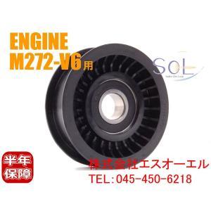 ベンツ W219 W221 W251 X204 ベルトテンショナー ガイドプーリー CLS350 S350 R350 GLK350 2722020119|solltd