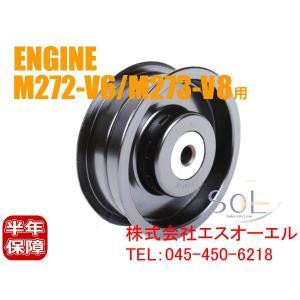 ベンツ W212 W219 W221 W251 ベルトテンショナー ガイドプーリー E350 CLS350 S350 S500 R350 R500 2722021419 2722020719 2722020619 solltd