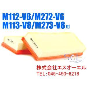ベンツ W219 W220 W221 エアフィルター CLS350 CLS500 CLS550 S320 S350 S430 S500 S550 S55 2730940404|solltd