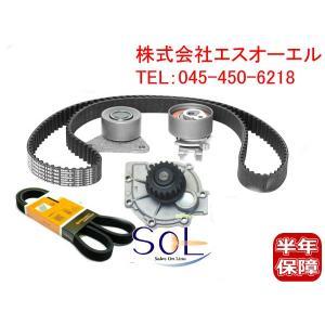VOLVO ボルボ XC90 V70 XC70 V50 V40 S80 S70 S60 S40 C70 C30 タイミングベルトキット(3点セット)+ウォーターポンプ+ドライブベルト 計5点セット 30731727|solltd