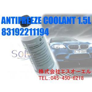 BMW アンチフリーズクーラント(LLC/冷却水) 1.5L 純正品 83192211194 831...
