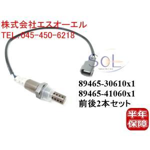 TOYOTA トヨタ アルファード(MNH10 MNH15) エスティマ(MCR30W MCR40W) O2センサー2本セット 89465-30610 89465-41060|solltd