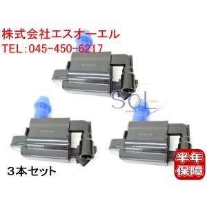 トヨタ ソアラ(JZZ30 JZZ31) プログレス(JCG10 JCG11 JCG15) オリジン(JCG17) イグニッションコイル 3本セット 90919-02216