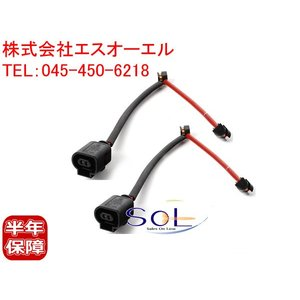 PORSCHE ポルシェ カイエン(955) リア ブレーキパッドセンサー 左右セット 95561236530 95561236520 solltd