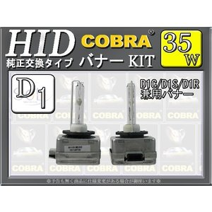 【送料無料】 BMW MINI R56 35W 6000K HIDバナー ロービーム D1(D1C D1R D1S) COBRA製