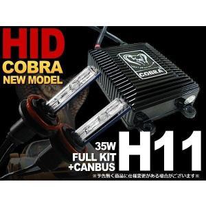 【送料無料】ポルシェ カイエン 911 997 フォグランプ用 HIDキット H11 35W 6000K 超薄型バラスト キャンセラー内臓 COBRA製|solltd