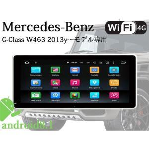 ベンツ Gクラス W463 ゲレンデヴァーゲン 2013年〜モデル専用 10.25インチ 最新型 ア...