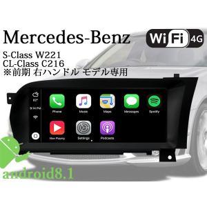 ベンツ Sクラス W221 CLクラス C216 前期モデル専用 10.25インチ 最新型 アンドロ...