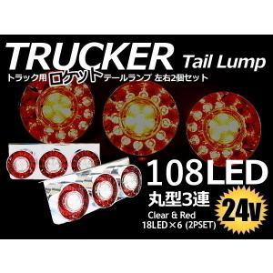 トラック LEDテールランプ レッド&クリア ロケット 丸型3連 43cm 左右セット 24V車 汎用タイプ ステー付|solltd