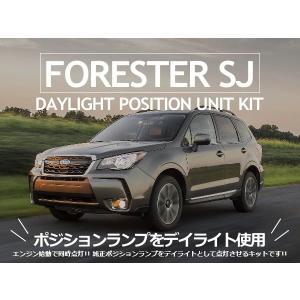 スバル フォレスター SJ系 フロントLEDポジションランプ 簡単デイライト化 デイライト ポジションユニットキット|solltd