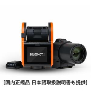 ■自分を撮影する。しかも自動で… SOLOSHOT3(ソロショット3)は撮影対象を自動で追尾・追跡(...