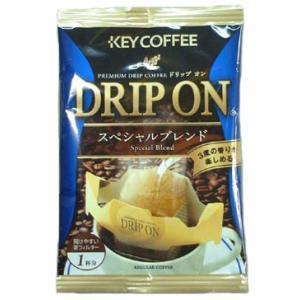 キーコーヒードリップオンスペシャルブレンドたっぷりお得なケース販売(300個入り)