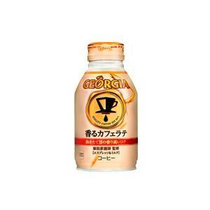 【メーカー直送】コカ・コーラ ジョージア 香るカフェラテ 1ケース(260mlボトル缶×24本)