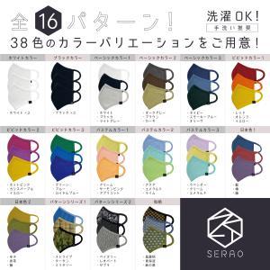 コットン・冷感・不織布・SERAOカラフルマスク
