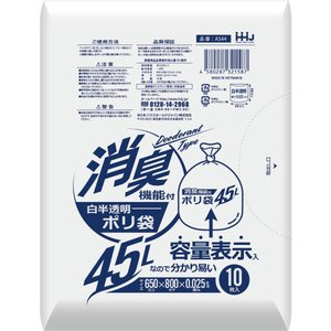 ポリ袋 消臭袋 45L 400枚 白半透明 AS44|solouno