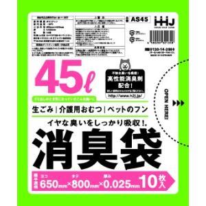 ポリ袋 消臭袋 45L 400枚 緑半透明 AS45|solouno
