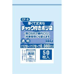 チャック付 ポリ袋 食品検査適合 120×170×0.08mm厚 3200枚 透明 CF-8|solouno