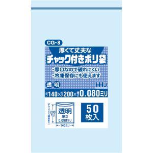 チャック付 ポリ袋 食品検査適合 140×200×0.08mm厚 2400枚 透明 CG-8|solouno