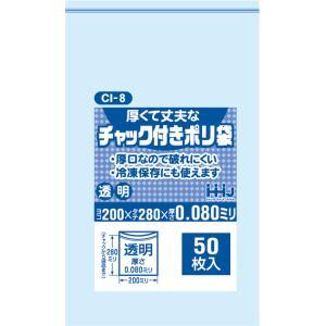 チャック付 ポリ袋 食品検査適合 200×280×0.08mm厚 1200枚 透明 CI-8|solouno