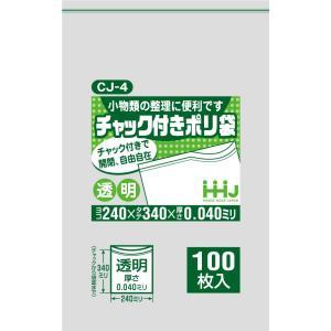 チャック付 ポリ袋 食品検査適合 240×340×0.04mm厚 2000枚 透明 CJ-4|solouno