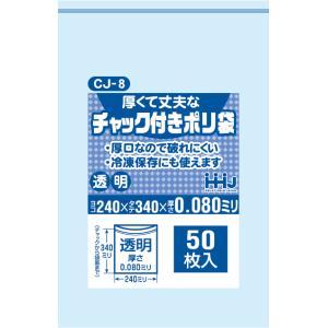 チャック付 ポリ袋 食品検査適合 240×340×0.08mm厚 800枚 透明 CJ-8|solouno