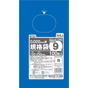 ポリ袋 規格袋 9号 16000枚 青色 0.02mm厚 食品検査適合 JB09|solouno