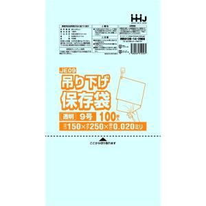 ポリ袋 規格袋 9号 16000枚 透明 吊り下げ紐付 0.02mm厚 食品検査適合 JE09|solouno