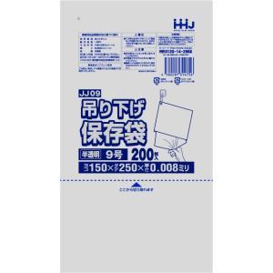 ポリ袋 規格袋 9号 28000枚 半透明 吊り下げ紐付 0.008mm厚 食品検査適合 JJ09|solouno