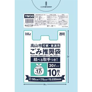 @8.5円 800枚 30L 取っ手付 ゴミ袋 高山市指定 YM30 solouno