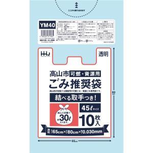 @12.33円 600枚 45L 取っ手付 ゴミ袋 高山市指定 YM40 solouno