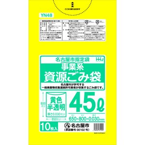 @13.62円 600枚 資源45L 名古屋市指定 ゴミ袋 事業系 YN48 solouno