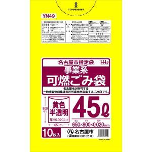 @9.53円 800枚 可燃45L 名古屋市指定 ゴミ袋 事業系 YN49 solouno