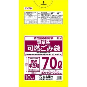 @18.93円 400枚 可燃70L 名古屋市指定 ゴミ袋 事業系 YN76 solouno