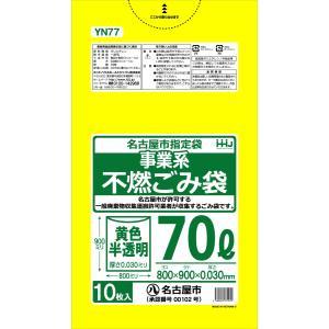 @18.93円 400枚 不燃70L 名古屋市指定 ゴミ袋 事業系 YN77 solouno
