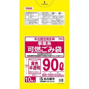 @24.03円 300枚 可燃90L 名古屋市指定 ゴミ袋 事業系 YN96 solouno