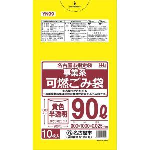 @21.7円 400枚 可燃90L 名古屋市指定 ゴミ袋 事業系 YN99 solouno